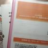 """「NHKキャスター・リポーター試験""""合格の秘訣セミナー""""」のご感想"""