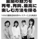 2005年7月 広報室蘭  NHK室蘭放送局女性キャスターによる座談会 室蘭の魅力を再考