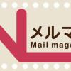 【お知らせ】「元NHKキャスター相澤静が教えるNHKキャスター・リポーターになる方法」メルマガ休止について
