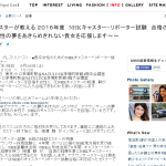 2015年9月 NHKキャスター・リポーター試験 合格の秘訣セミナー