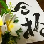 【合格実績】NHKキャスター・リポーターに合格しました!