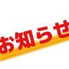 【重要】2017年度 相澤静アナウンススクールについてのお知らせ