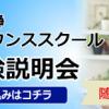 「相澤静アナウンススクール体験説明会」のお知らせ